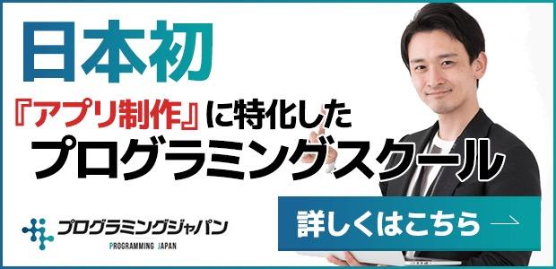 プログラミングジャパンLP