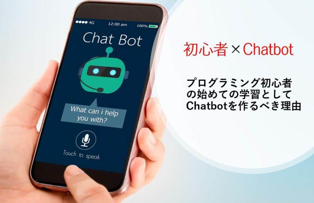プログラミング初心者の初めての学習としてChatbotを作るべき理由