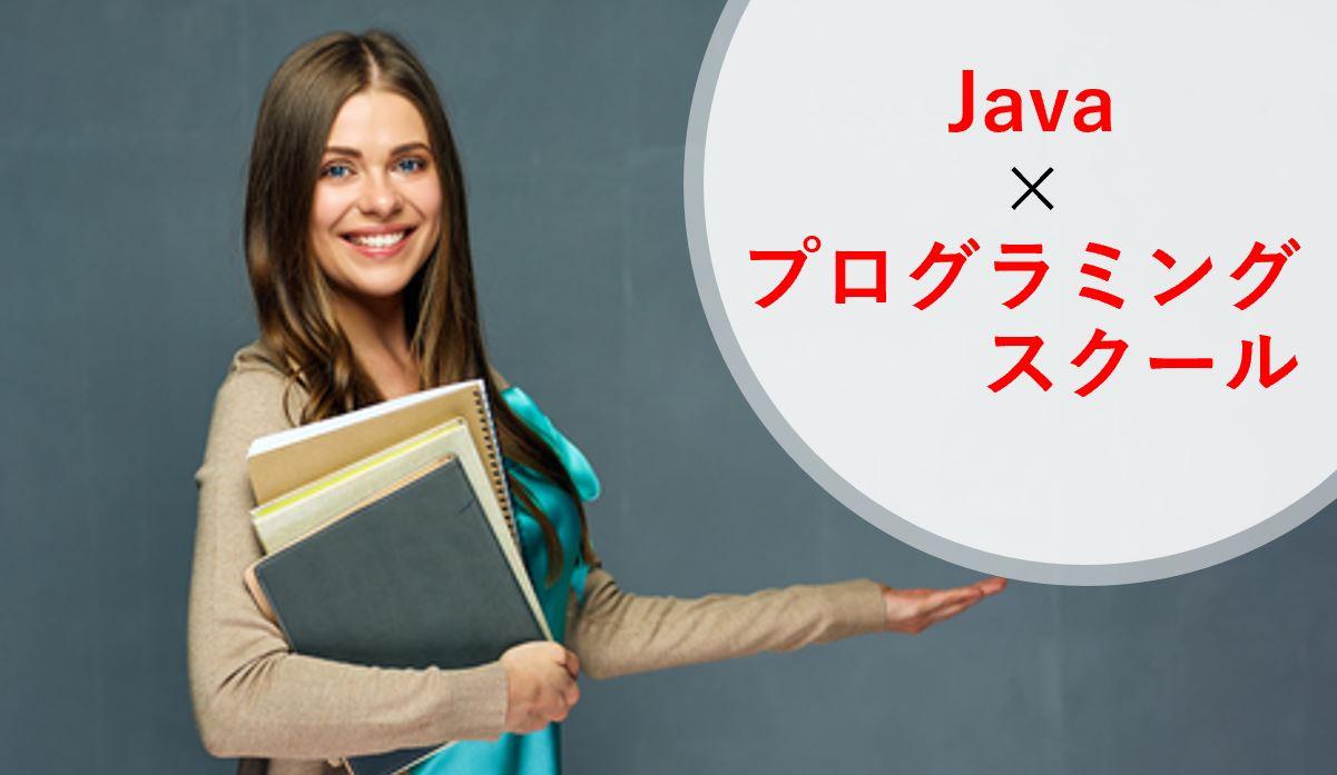 【初心者歓迎】javaが学べるプログラミングスクール4選