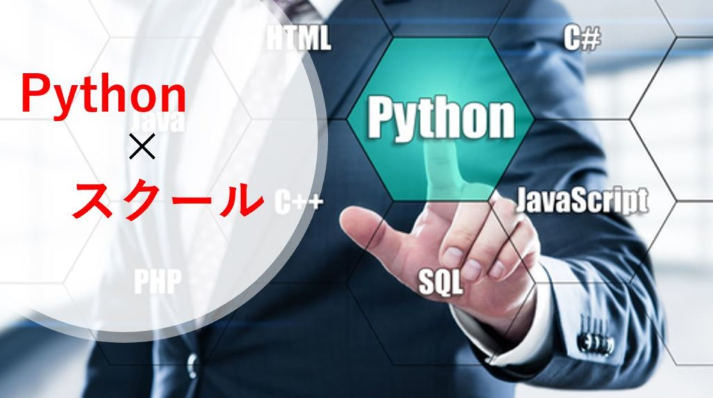 【2019年最新・Pythonを学べる】パイソンに強いプログラミングスクールのまとめ