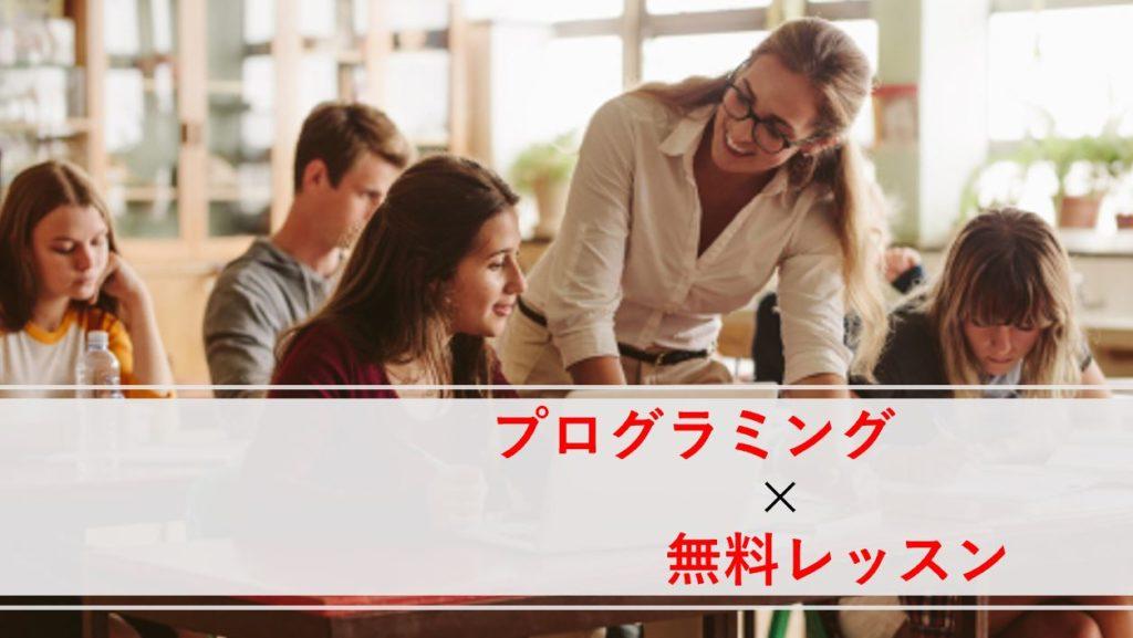 プログラミングスクールで無料体験を受けよう!無料レッスンでスクールを知る