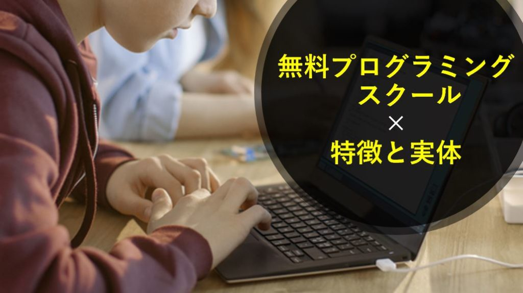 【無料のプログラミングスクール】の仕組みや特徴や評判とおすすめしない理由