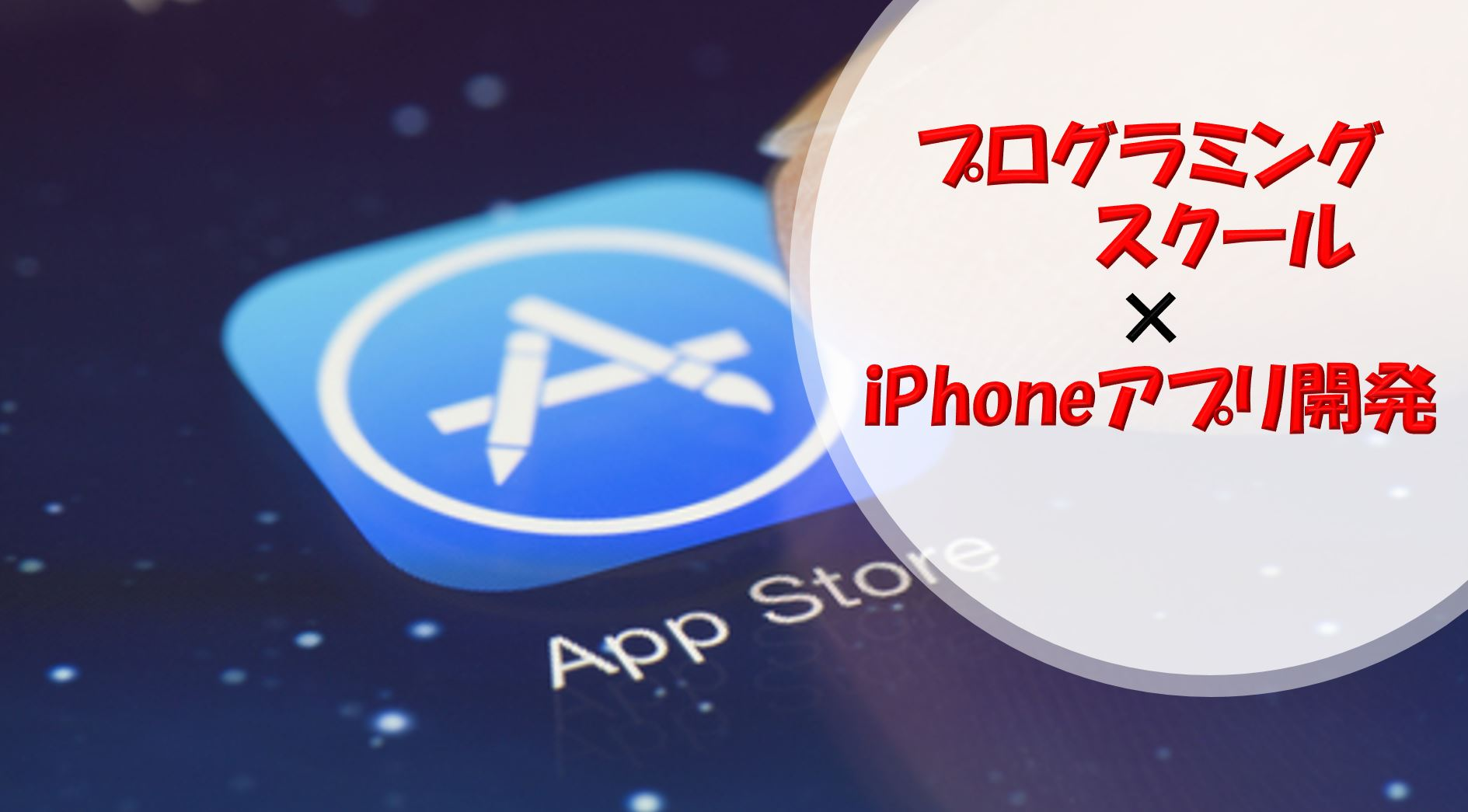 プログラミングスクールでiphoneアプリを開発するための言語