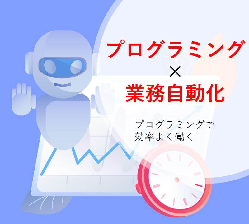 業務効率化のためのプログラミング!自動化ツールを作って業務時間を短縮しよう