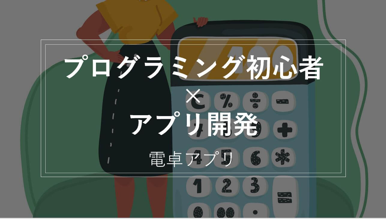 初心者は電卓のプログラミングからはじめよう