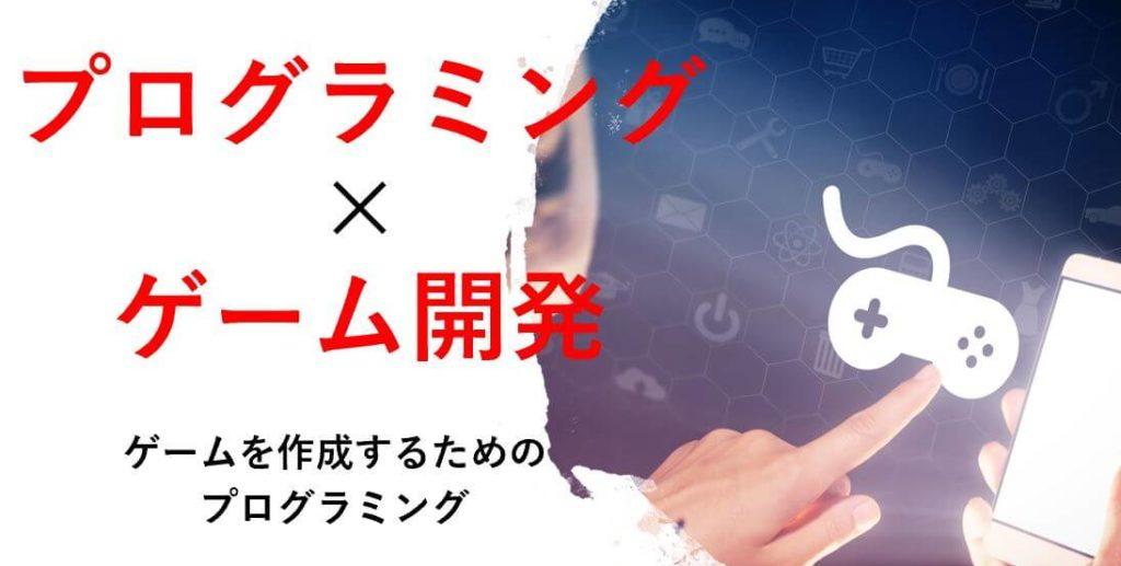 【ゲーム作成のためのプログラミング学習】初心者におすすめのプログラミング言語とその特徴