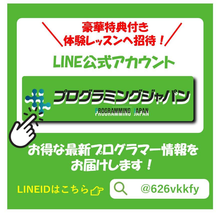 プログラミングジャパン公式LINEアカウント