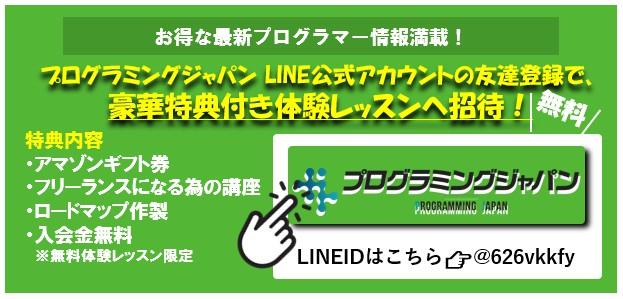 プログラミングジャパンのLine公式アカウント