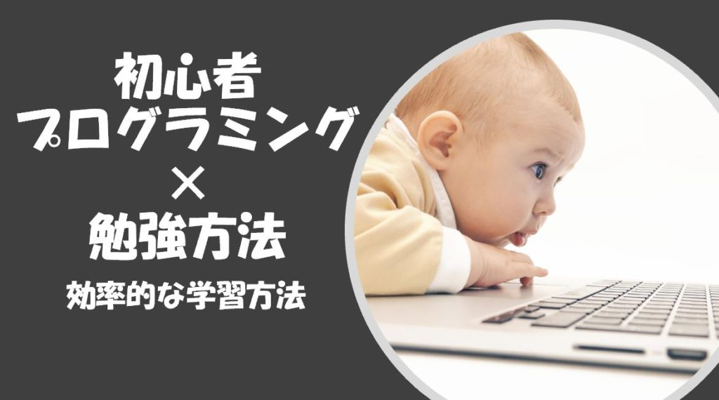 【プログラミングの学習方法】初心者の効率的な学び方と勉強方法