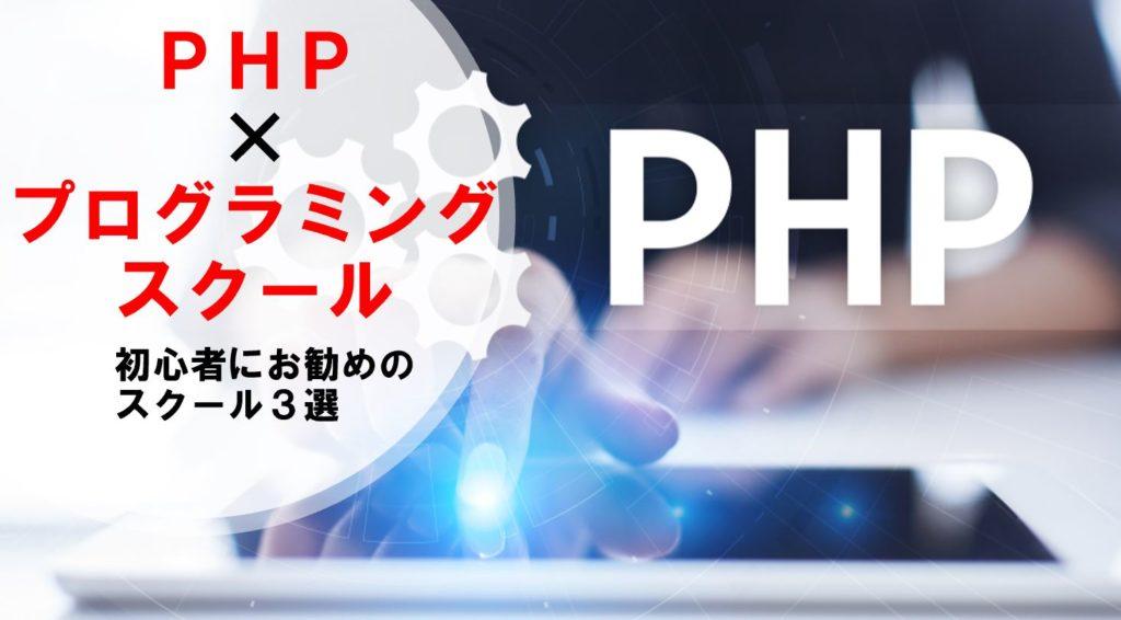 初心者でもPHPを習得できるおすすめのプログラミングスクール3選