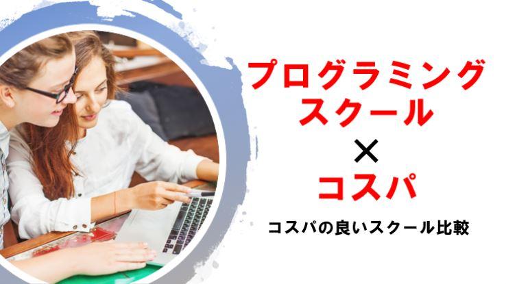 【料金が安い】プログラミングスクールでコスパの良いスクールの比較