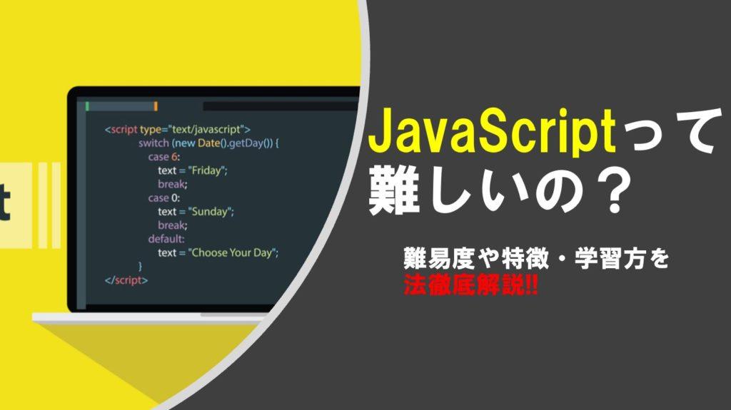 【プログラミング初心者のためのJavaScriptの概要】難易度や特徴・学習方法などを紹介します