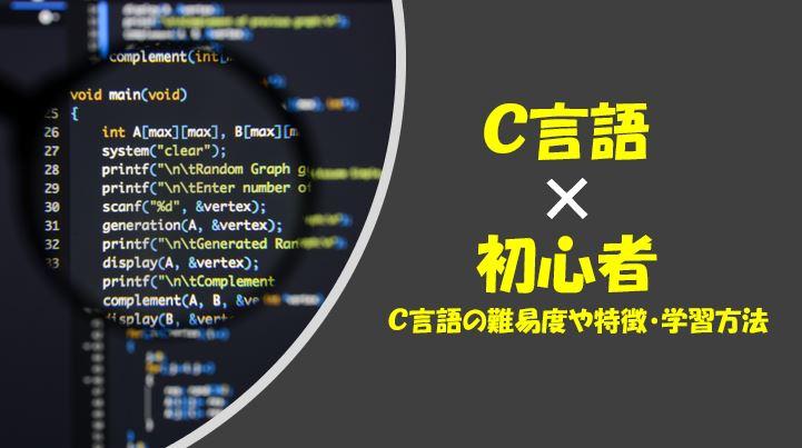 【プログラミング初心者のためのC言語の概要】難易度や特徴・学習方法などを紹介します