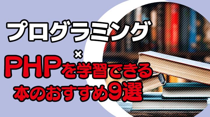 【2021年最新】PHPを学習できるプログラミング本のおすすめ9選