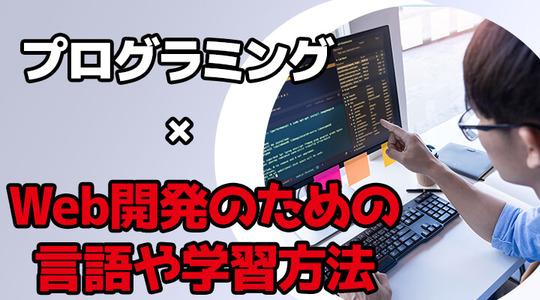 Webプログラミングとは?Web開発のための言語や学習方法