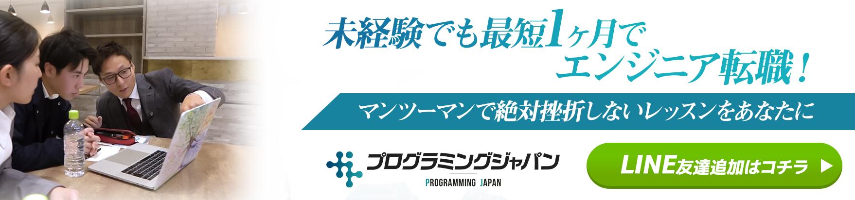 プログラミングジャパンヘッダー