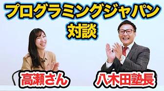 【24歳のフリーランスエンジニア高瀬さん】たった半年で独立に成功!