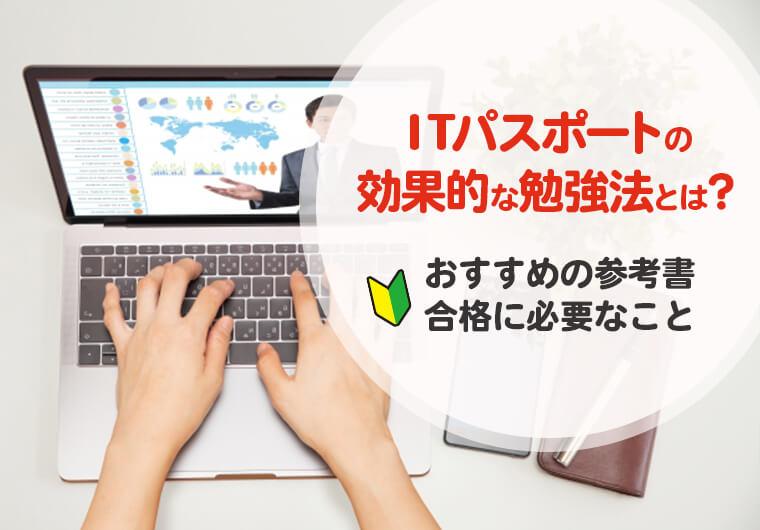 ITパスポートの勉強方法