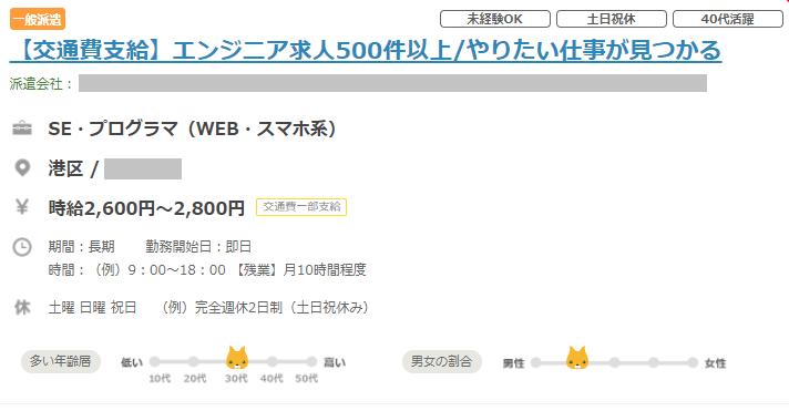 スマホアプリ開発派遣案件例2600円~2800円