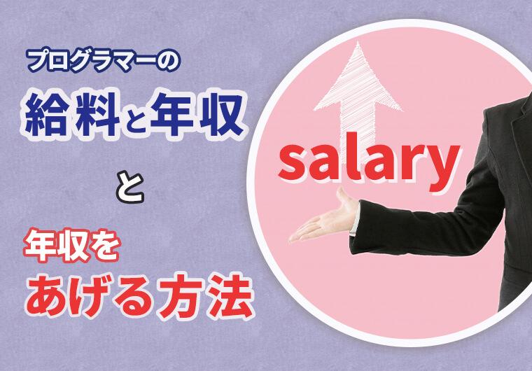 プログラマーの給料と年収