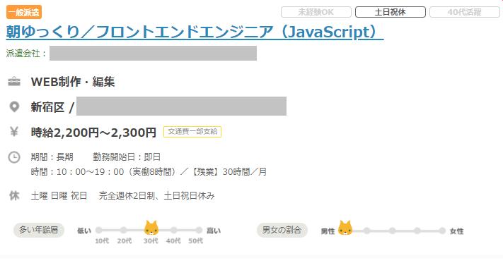 Web制作派遣案件例時給2200円~2300円