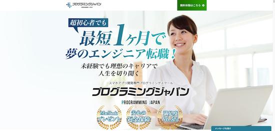プログラミングジャパン公式サイトのトップページ画像