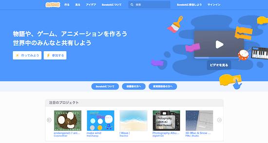 Scratch公式サイトトップページの画像