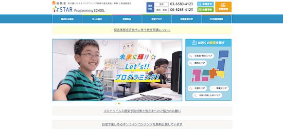 STAR Programming SCHOOL(スタープログラミングスクール)
