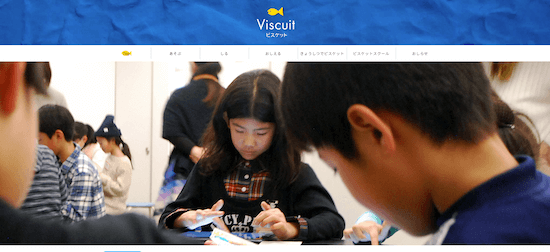Viscuit公式サイトトップページの画像