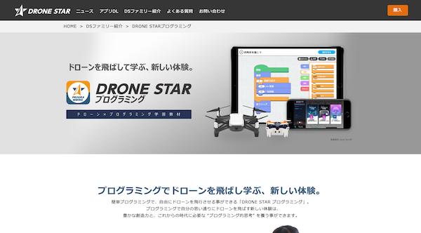 DRONE STAR プログラミング| ORSO