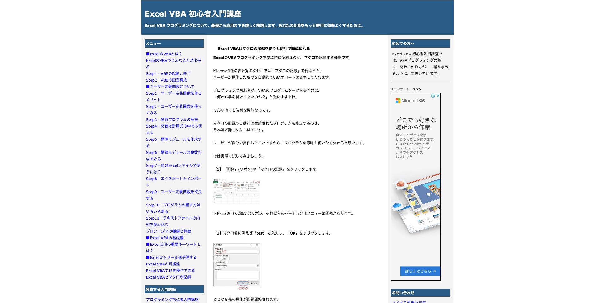 Excel VBA 初心者入門講座公式サイトトップページ画像