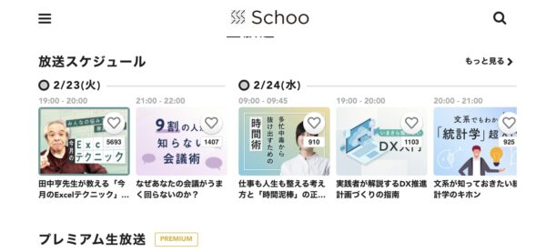 ②Schoo
