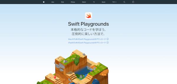 Swift Playgrounds公式サイトトップページ画像