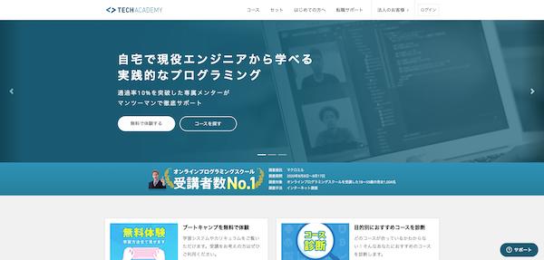 TechAcademyの公式サイトトップページ