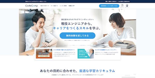 codecamp公式サイトトップページ画像