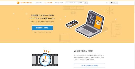 ドットインストールの公式サイトトップページ