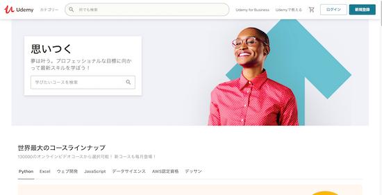 Udemy公式サイトトップページ