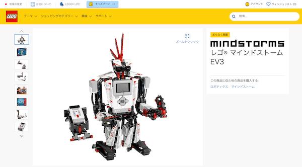 レゴ(LEGO)マインドストームEV3