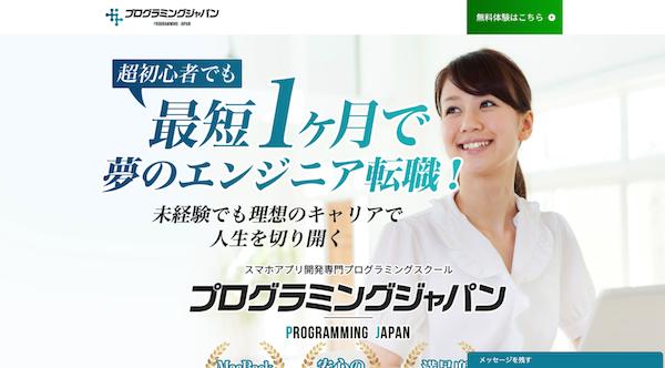 Programming-japan