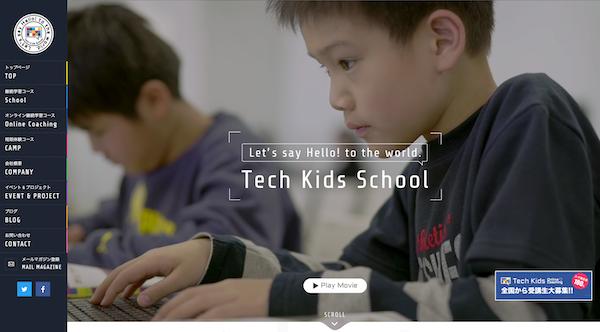 Tech-Kids-School(テックキッズスクール)