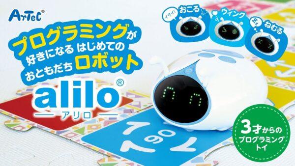 おすすめおもちゃ③:alilo(アリロ)