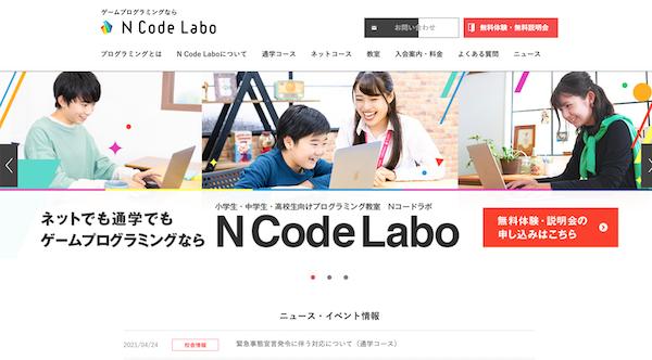 N-Code-Labo